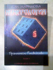 нумерологията през вековете и нейното използване в днешни дни