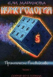 Книга: Нумерология- Практическо ръководство от Ели Маринова