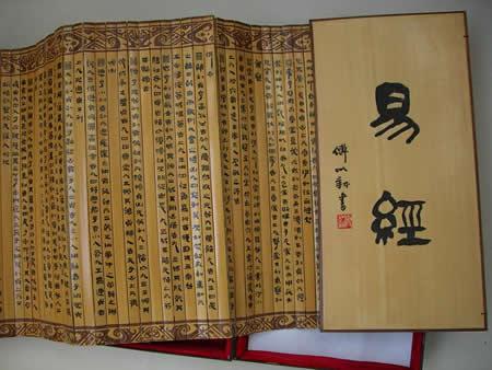 Китайската Книга на Промените - И-Дзин