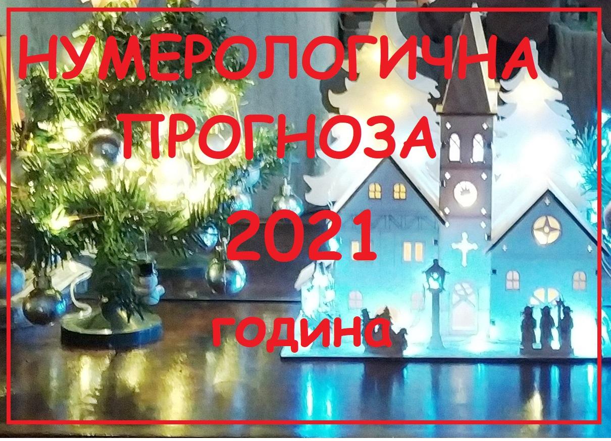 2021 г. нумерологична прогноза за България