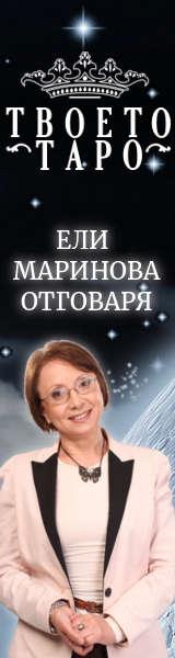 tvoetotaro.com ~ Ели Маринова отговаря